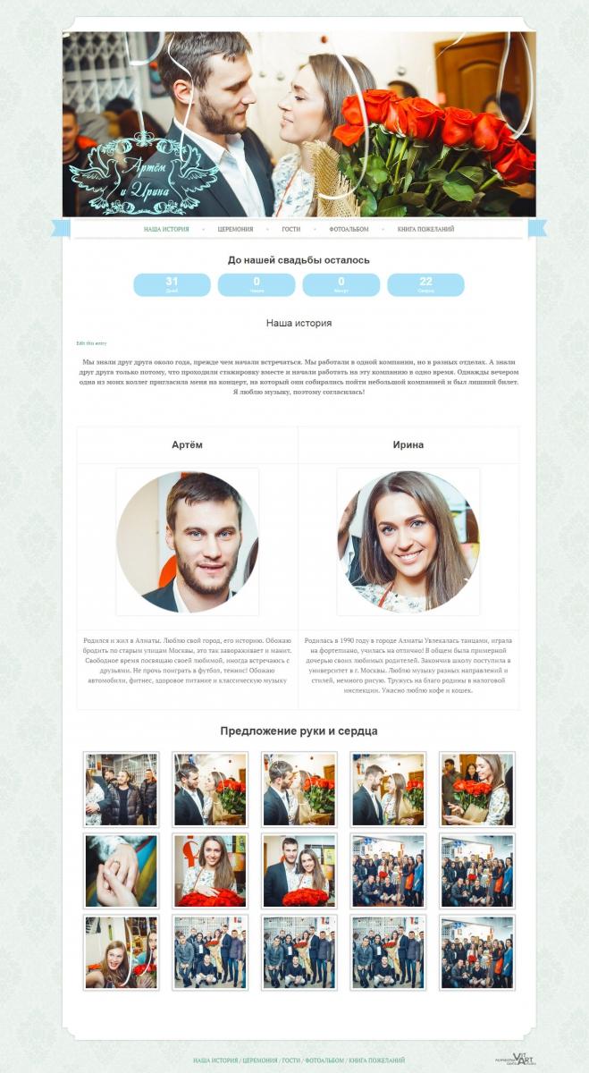 Заказать свадебный сайт