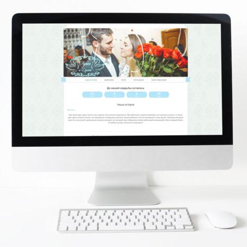 Свадебный сайт для молодоженов в Алматы