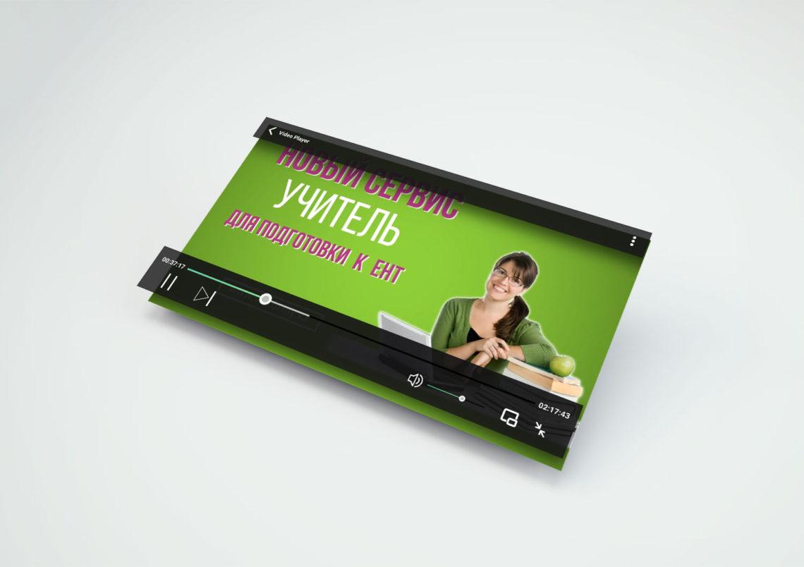 Видеоролик формата YouTube для продвижения сайта в Казахстане