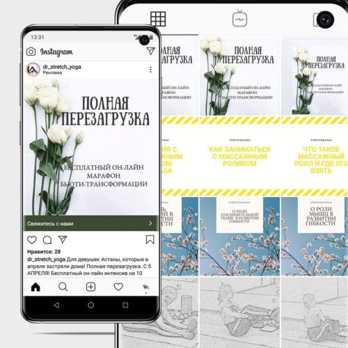 Продвижение в Инстаграм марафона красоты в Казахстане