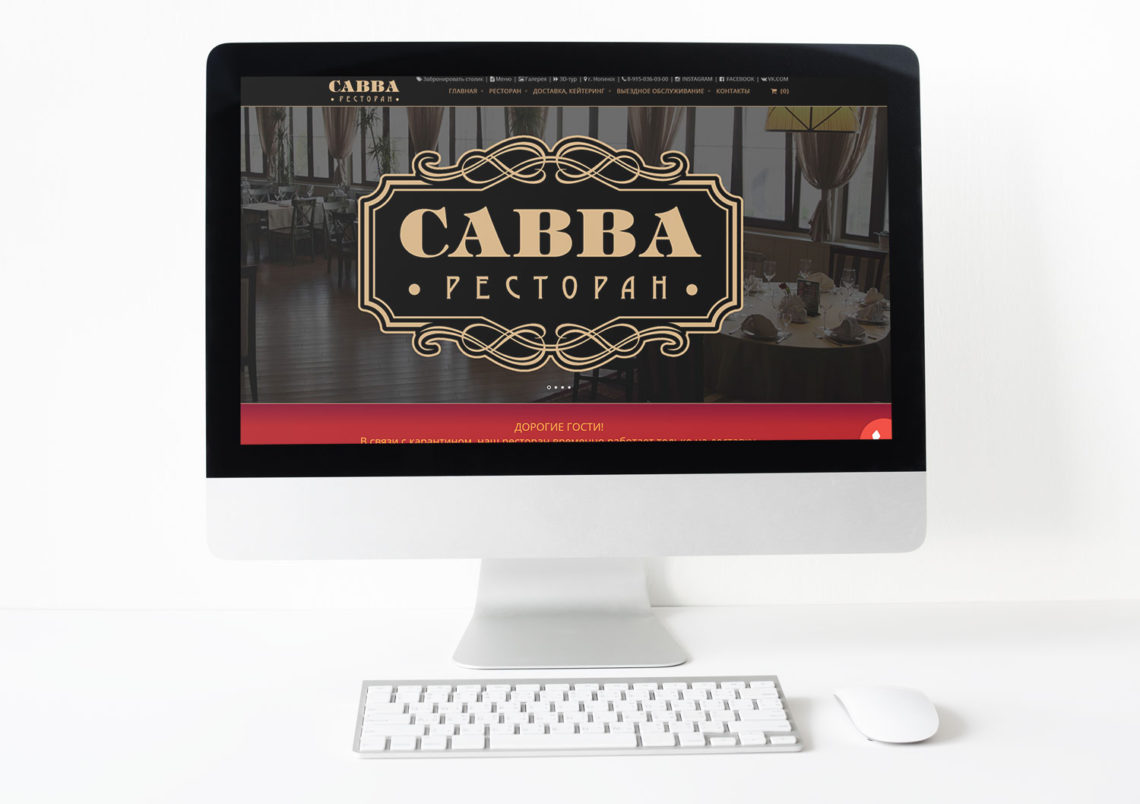 Техническая поддержка сайта ресторана в Ногинске